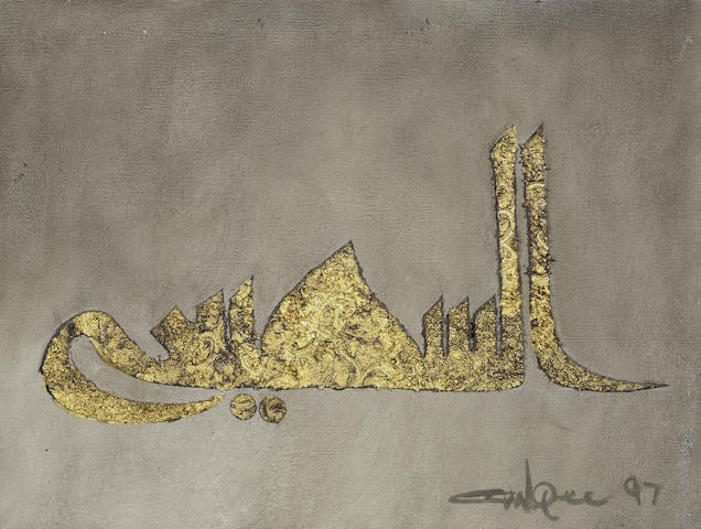 ismail gulgee Ismail gulgee's paintings remain a marvel in history of art in pakistan clifton art gallery is proud to have these rare master paintings by ismail gulgee.